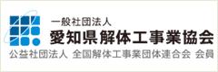 一般社団法人愛知県解体工事業協会