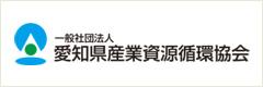 一般社団法人愛知県産業資源循環協会