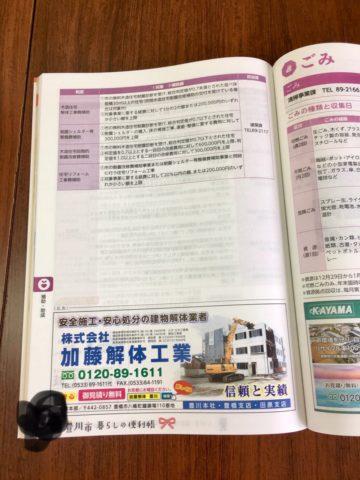 豊川市 暮らしの便利帳
