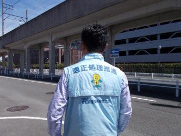 愛知県産業廃棄物協会東三河支部 不法投棄防止パトロール