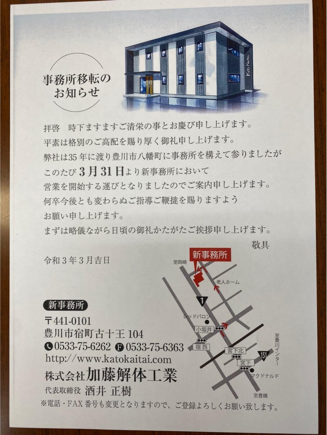 事務所移転のお知らせ(続報)