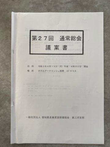 (一社)愛知県産業資源循環協会 東三河支部第27回通常総会