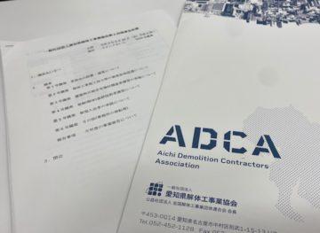 愛知県解体工事業協会理事会